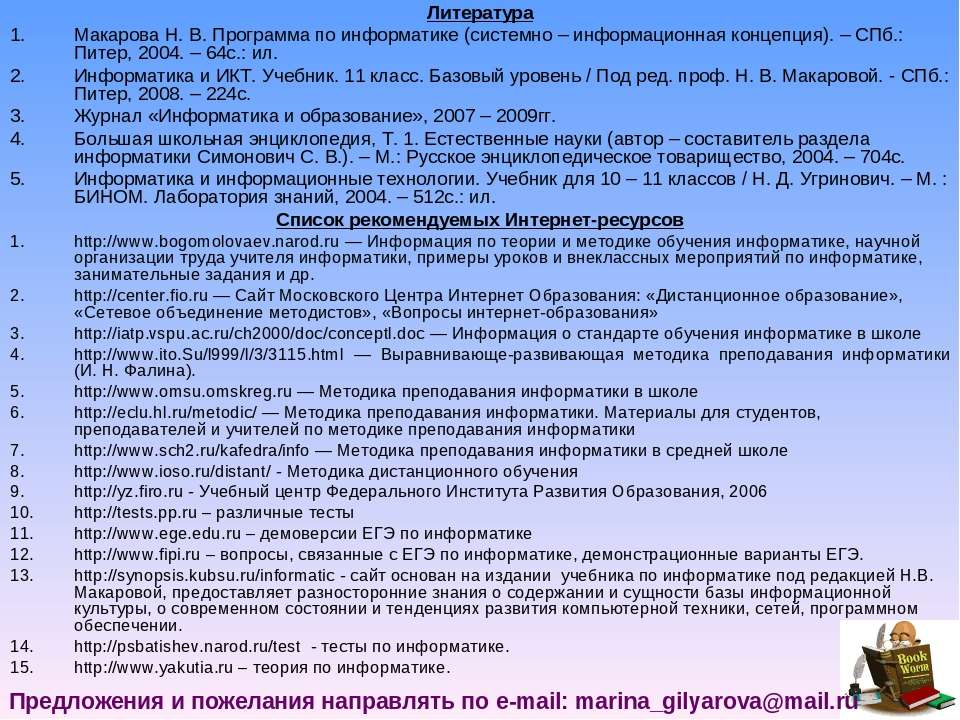 Литература Макарова Н. В. Программа по информатике (системно – информационная...