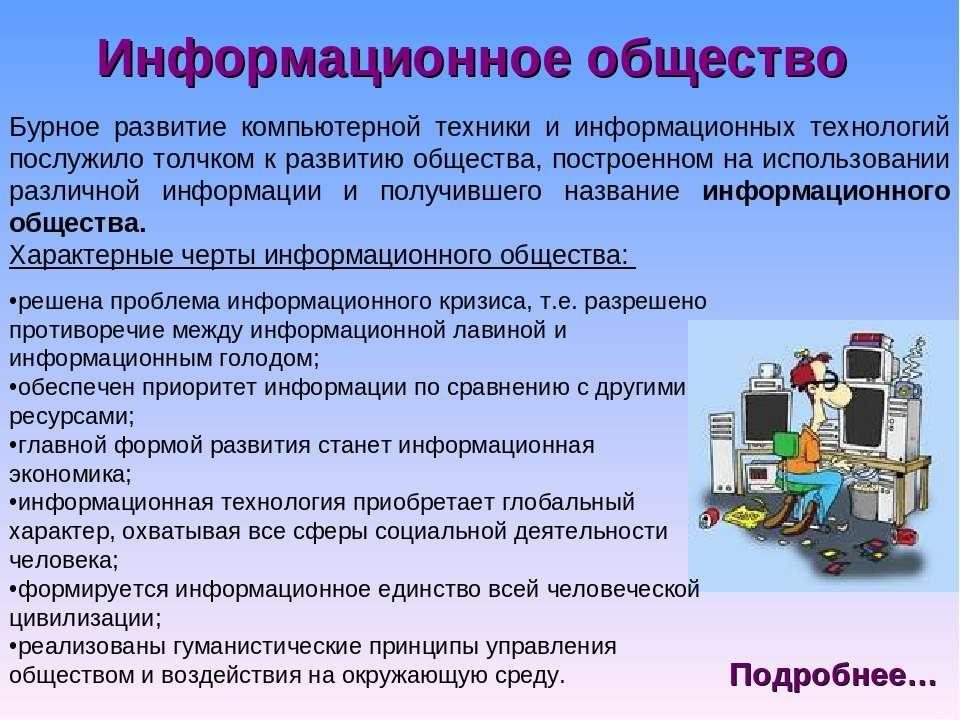 Информационное общество Бурное развитие компьютерной техники и информационных...