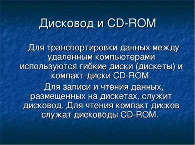 Дисковод и CD-ROM Для транспортировки данных между удаленным компьютерами исп...