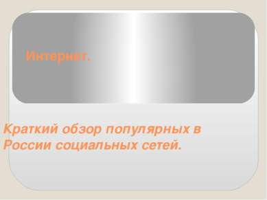 Интернет. Краткий обзор популярных в России социальных сетей.