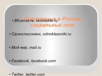Популярные в России социальные сети • ВКонтакте, vkontakte.ru • Одноклассники...