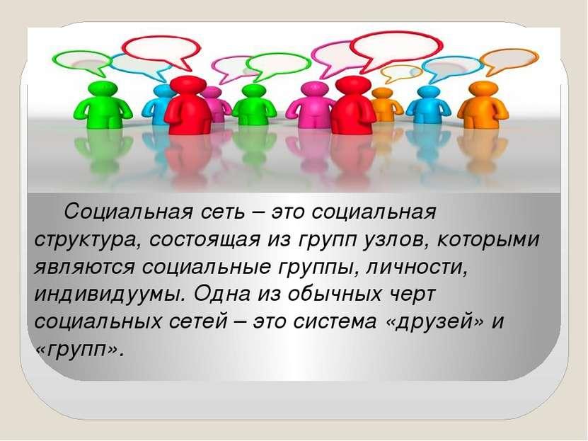Социальная сеть – это социальная структура, состоящая из групп узлов, которым...