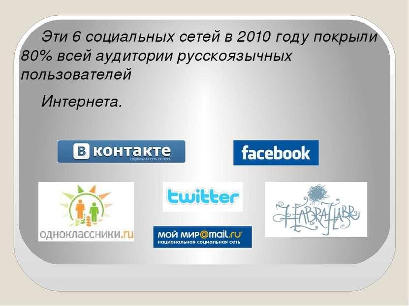 Эти 6 социальных сетей в 2010 году покрыли 80% всей аудитории русскоязычных п...