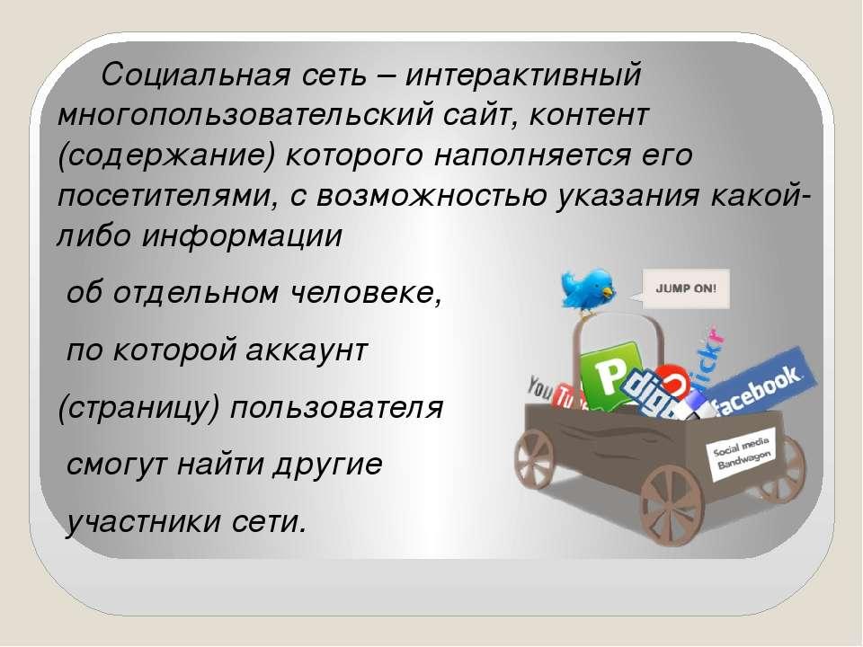 Социальная сеть – интерактивный многопользовательский сайт, контент (содержан...