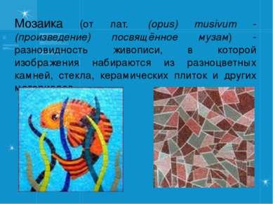 Мозаика (от лат. (opus) musivum - (произведение) посвящённое музам) - разнов...