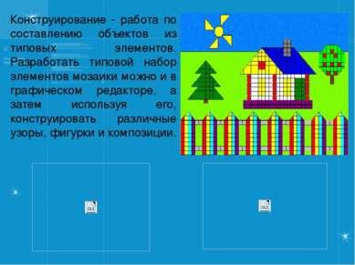 Конструирование - работа по составлению объектов из типовых элементов. Разраб...