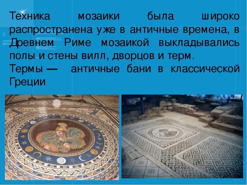 Техника мозаики была широко распространена уже в античные времена, в Древнем ...