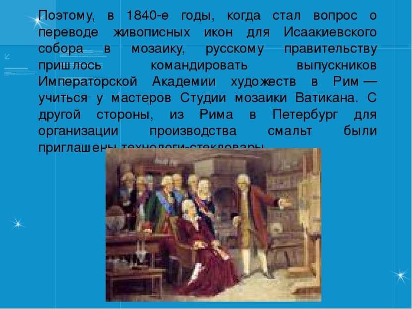 Поэтому, в 1840-е годы, когда стал вопрос о переводе живописных икон для Исаа...