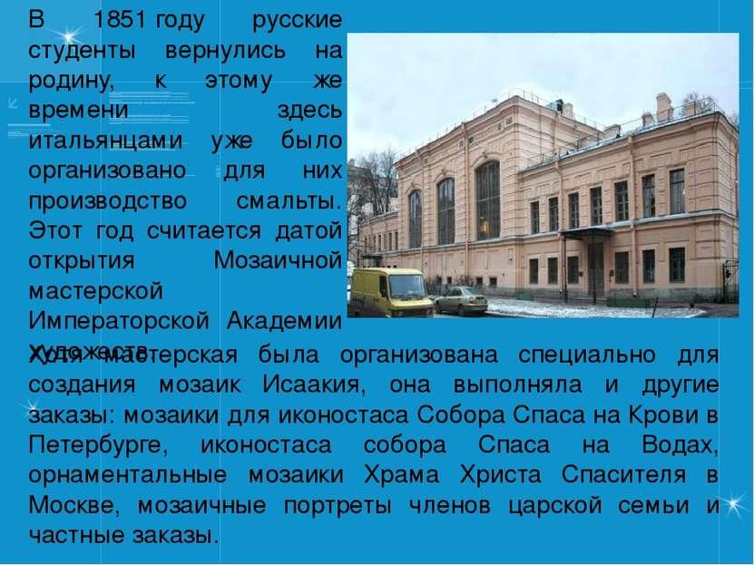 В 1851году русские студенты вернулись на родину, к этому же времени здесь ит...