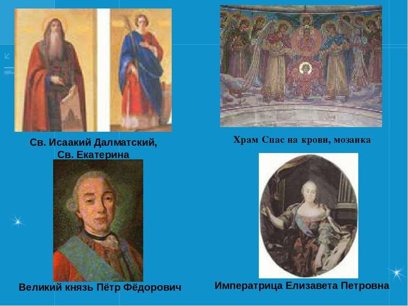 Св. Исаакий Далматский, Св. Екатерина Храм Спас на крови, мозаика Императрица...