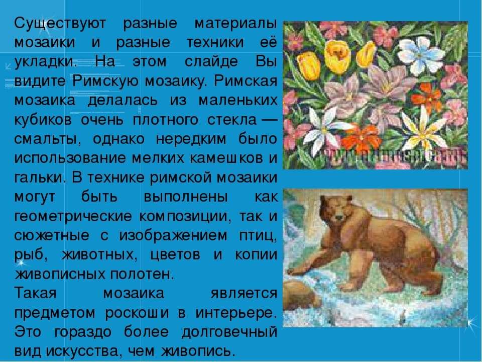 Существуют разные материалы мозаики и разные техники её укладки. На этом слай...