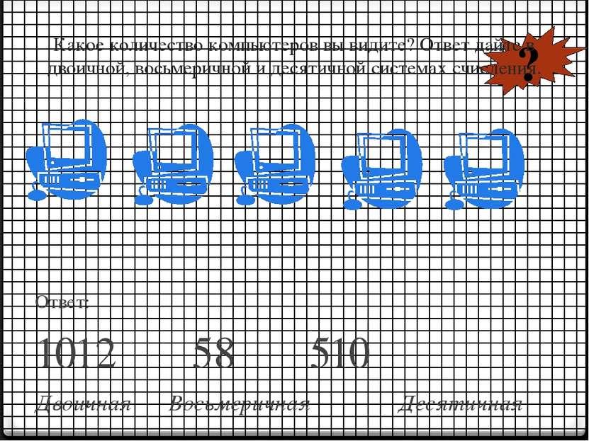 ? Какое количество компьютеров вы видите? Ответ дайте в двоичной, восьмерично...