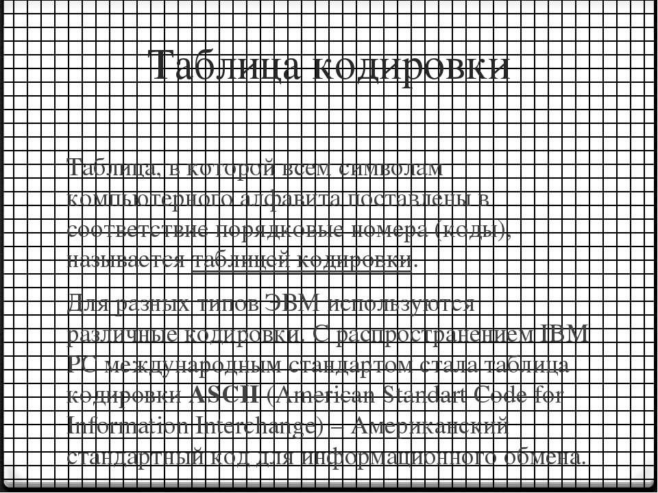 Таблица кодировки Таблица, в которой всем символам компьютерного алфавита пос...