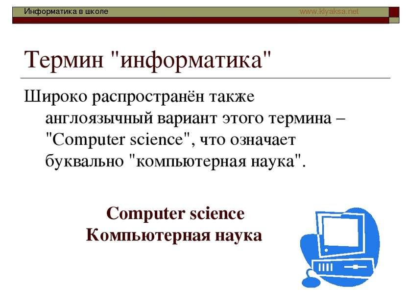"""Термин """"информатика"""" Широко распространён также англоязычный вариант этого те..."""