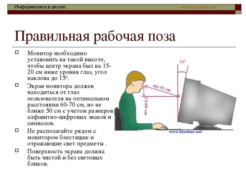 Правильная рабочая поза Монитор необходимо установить на такой высоте, чтобы ...