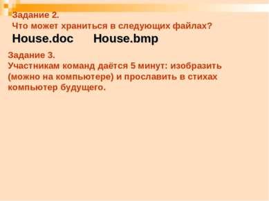 Задание 2. Что может храниться в следующих файлах? House.doc House.bmp Задани...