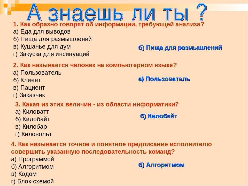 1. Как образно говорят об информации, требующей анализа? а) Еда для выводов б...