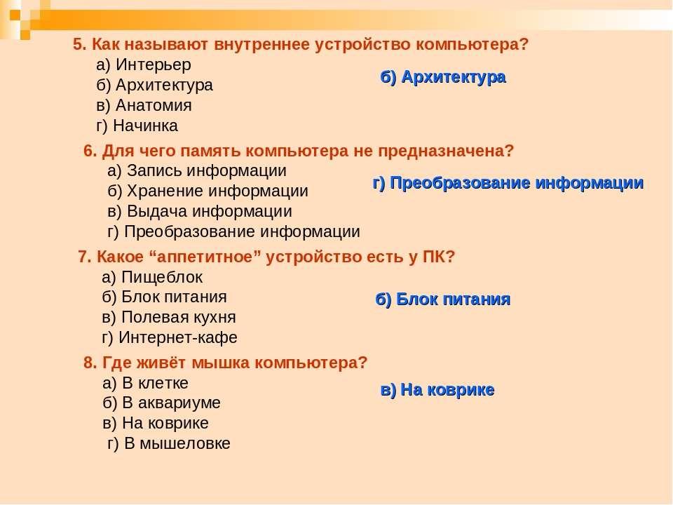 5. Как называют внутреннее устройство компьютера? а) Интерьер б) Архитектура ...