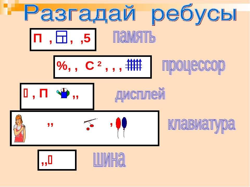 П , , ,5 %, , C 2 , , , , П ,, ,,