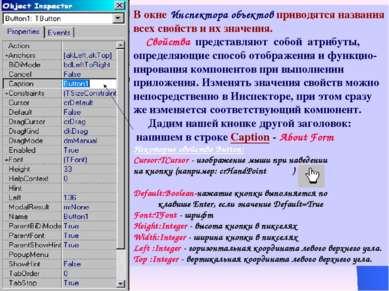 В окне Инспектора объектов приводятся названия всех свойств и их значения. Св...