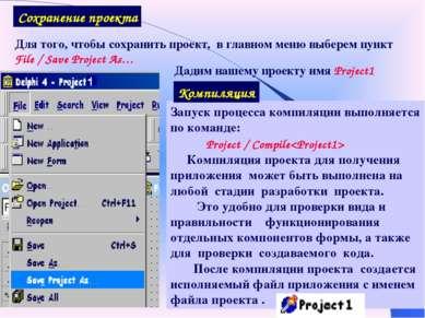 Для того, чтобы сохранить проект, в главном меню выберем пункт File / Save Pr...