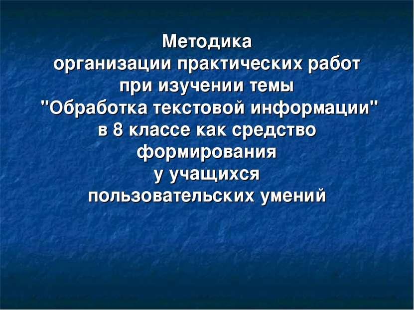 """Методика организации практических работ при изучении темы """"Обработка текстово..."""
