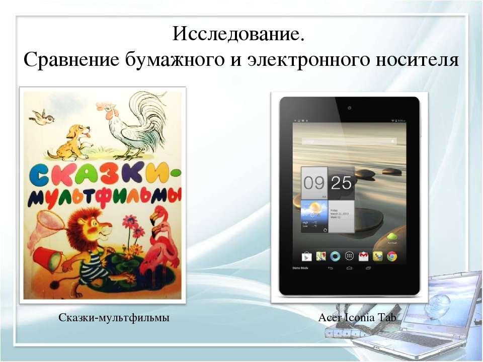 Исследование. Сравнение бумажного и электронного носителя Acer Iconia Tab Ска...