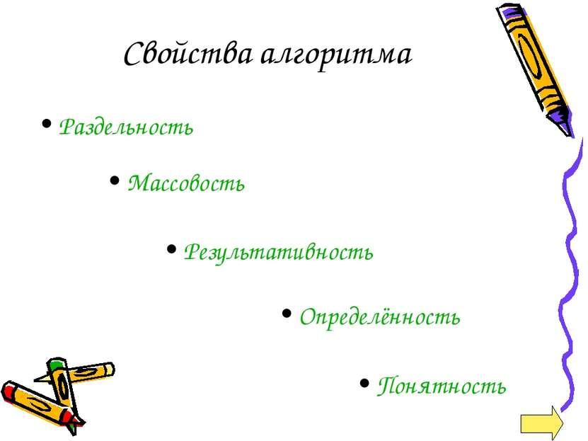 Свойства алгоритма Раздельность Массовость Результативность Понятность Опреде...