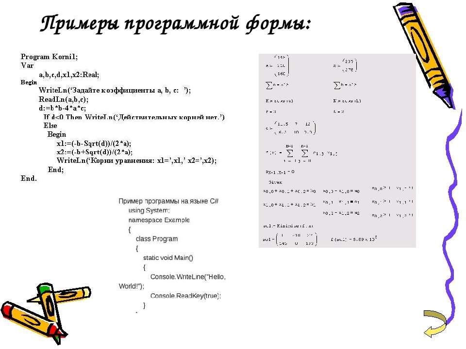 Примеры программной формы: