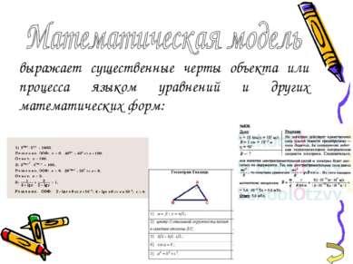 выражает существенные черты объекта или процесса языком уравнений и других ма...