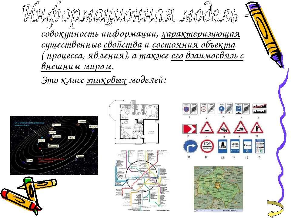 совокупность информации, характеризующая существенные свойства и состояния об...