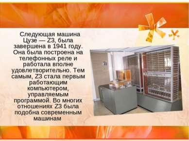 Следующая машина Цузе— Z3, была завершена в 1941 году. Она была построена на...