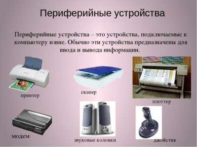 Периферийные устройства Периферийные устройства – это устройства, подключаемы...