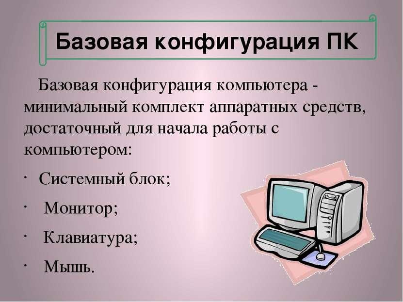 Базовая конфигурация ПК Базовая конфигурация компьютера - минимальный комплек...