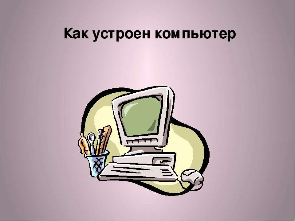 Как устроен компьютер