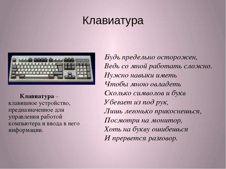 Клавиатура Будь предельно осторожен, Ведь со мной работать сложно. Нужно навы...