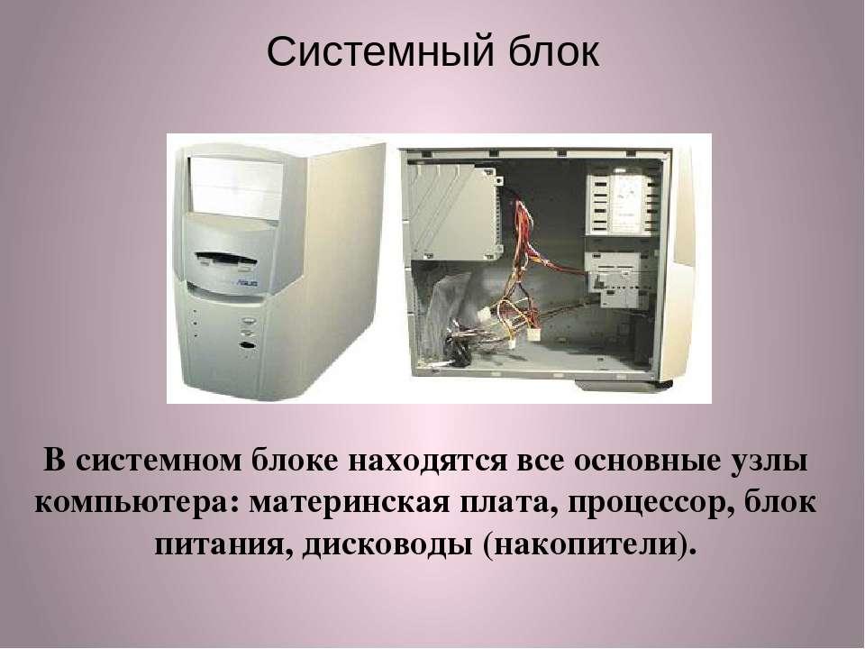 Системный блок В системном блоке находятся все основные узлы компьютера: мате...