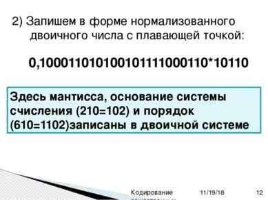 2) Запишем в форме нормализованного двоичного числа с плавающей точкой: 0,100...