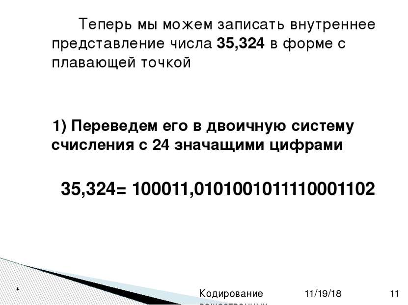 Теперь мы можем записать внутреннее представление числа 35,324 в форме с плав...