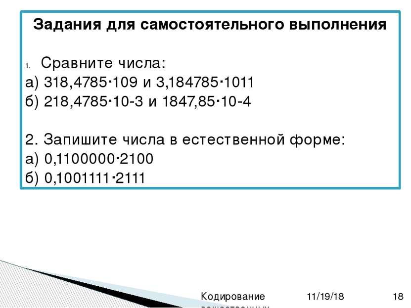 Задания для самостоятельного выполнения Сравните числа: а) 318,4785∙109 и 3,1...