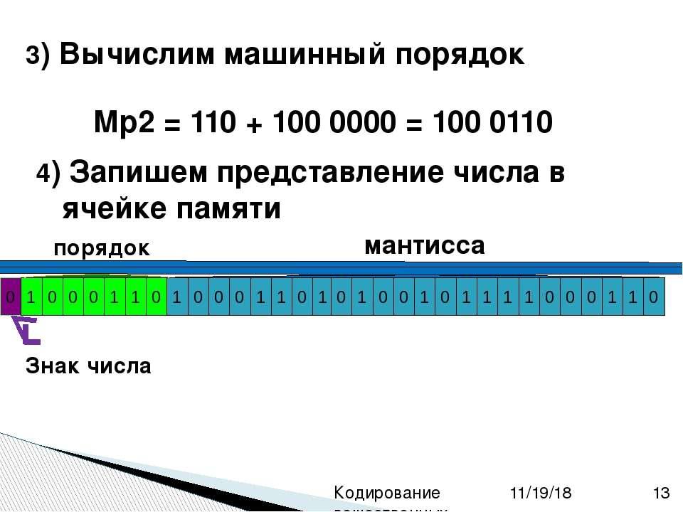 3) Вычислим машинный порядок Мр2 = 110 + 100 0000 = 100 0110 4) Запишем предс...