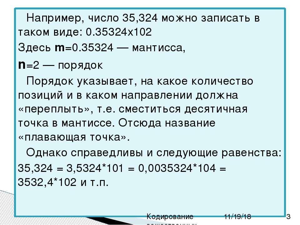 Например, число 35,324 можно записать в таком виде: 0.35324х102 Здесь m=0.353...
