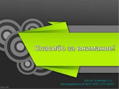 Автор: Климова А.А., преподаватель КГБОУ НПО «ПУ №35»