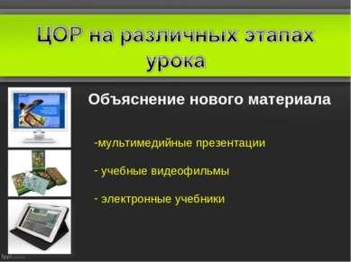 Объяснение нового материала мультимедийные презентации учебные видеофильмы эл...
