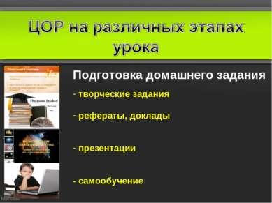 Подготовка домашнего задания творческие задания рефераты, доклады презентации...