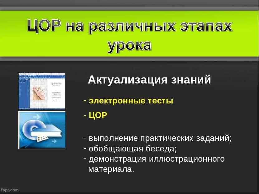 Актуализация знаний электронные тесты ЦОР выполнение практических заданий; об...