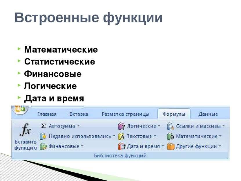 Математические Статистические Финансовые Логические Дата и время Встроенные ф...