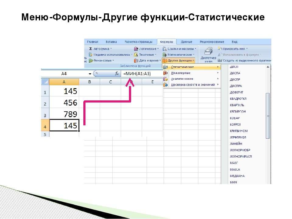 Меню-Формулы-Другие функции-Статистические