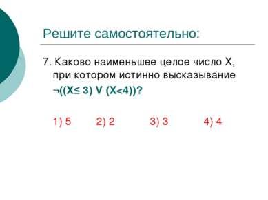 Решите самостоятельно: 7. Каково наименьшее целое число Х, при котором истинн...