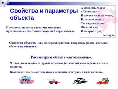 Свойства и параметры объекта Произнося знакомое слово, мы мысленно представля...